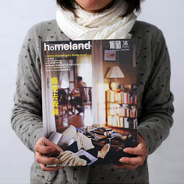 homeland magazine